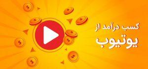 کسب درآمد از یوتیوب در ایران